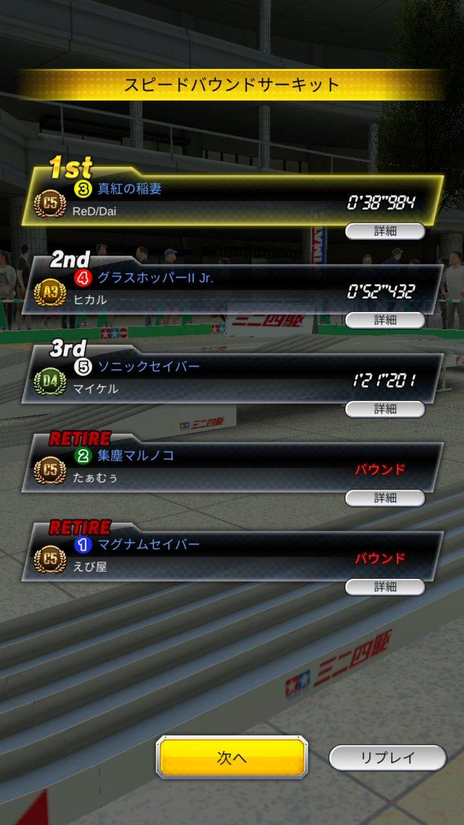 超速 モーター 四 駆 ミニ グランプリ