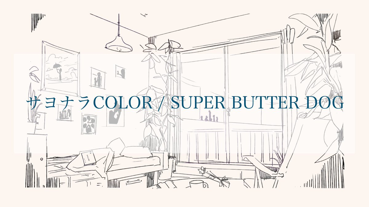 サヨナラCOLOR / SUPER BUTTER DOG  full covered by 春茶