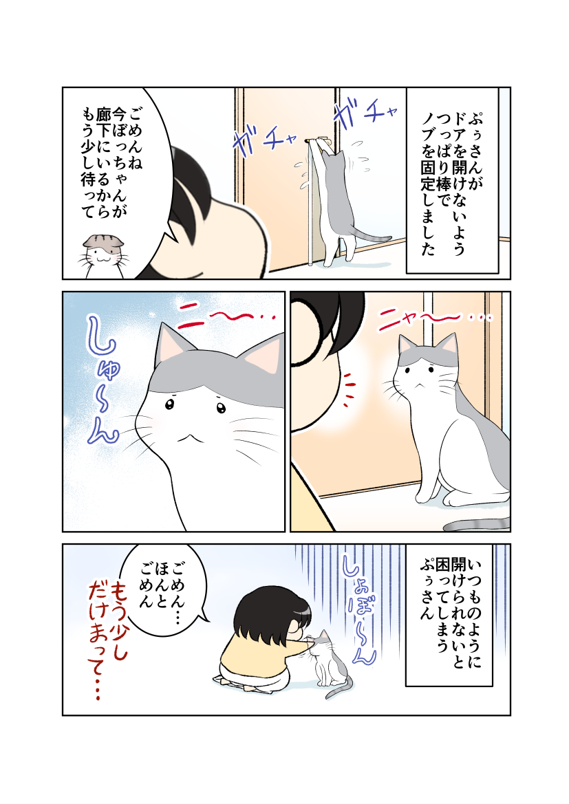 open the door! #猫 #漫画pic.twitter.com/8lZHmz7khH