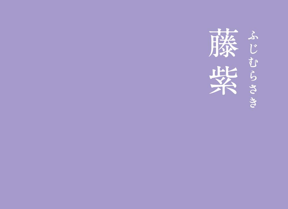 藤紫(ふじむらさき) にっぽんのいろ古くから女性に愛されてきた色です(*^^*)藤色よりもやや青みが強い、明るく美しい色。▼にっぽんのいろのインスタ