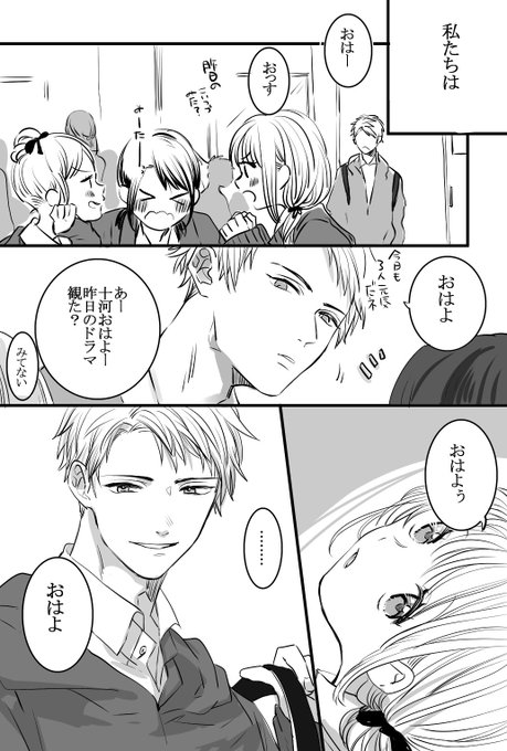 's Media: RT @kinomi_yuzu: 【創作】 ひみつのお付き合いをしています。① https://t.co/CsYYKielkL