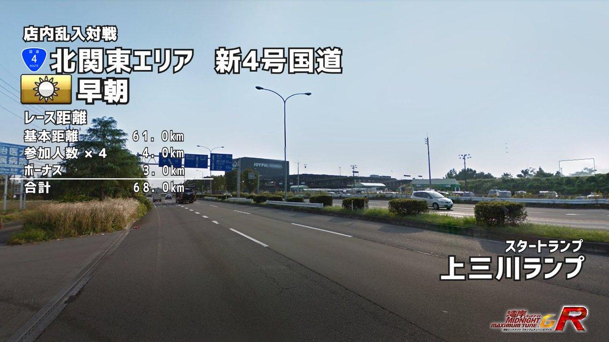 """湾岸マキシ 新コース追加!新コース""""新4号国道""""は、栃木と埼玉を行き来する超ハイスピードコース。直線が延々と続き、フルチューンならば300km/hは楽にオーバーする、文句なしの超高速路線!舗装状態がよくない区間があるため、所々の路面凹凸やバンプに足元をとられないよう油断は禁物です。"""