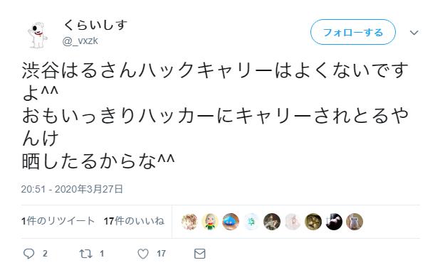 「渋谷ハルはチーターにキャリーされていた」というツイートが周っていますが、当の本人のツイートの通り僕は知りません。そもそもチーターがいるのかという事実自体が不明です。チーター本人の名前すら出されていない中、僕の名前が出されているのが大変迷惑なのでやめて頂きたい。