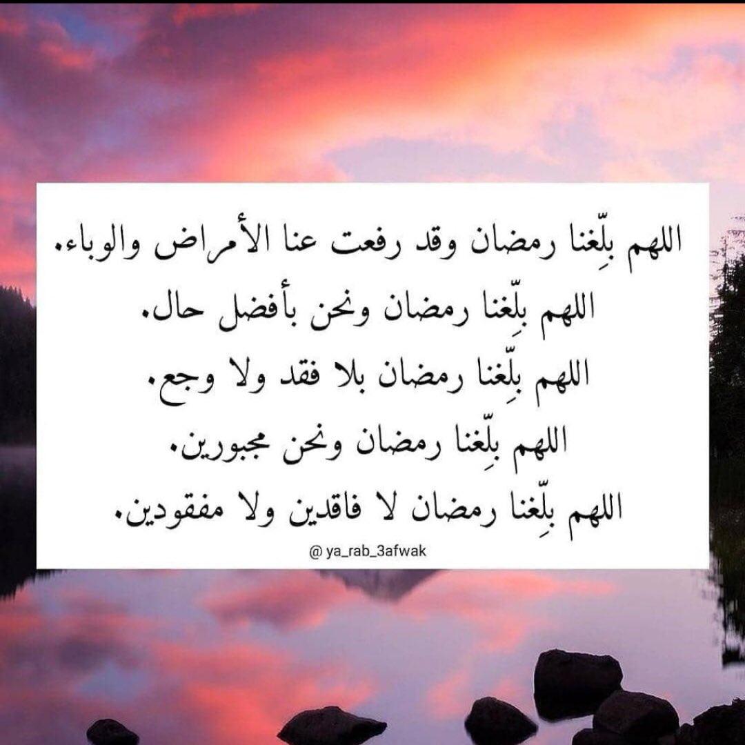 اللهم بلغنا رمضان تويتر