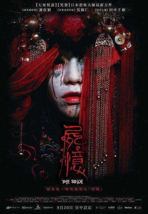 ゾンプラに『屍憶』が来ている!!アジアの一部に残る風習である、死者と結婚させられる冥婚を題材にした心霊ホラー。恐ろしくも切ない話と鮮烈なビジュアルの花嫁霊が目と脳に焼きつく、良質な怪奇譚です。