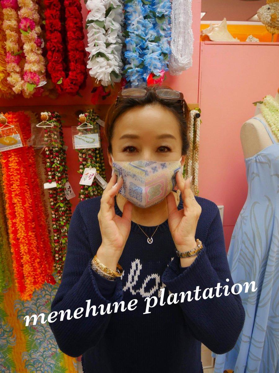 Stay safe everyone  #menehuneplantation #islandstyle #マスク #トロピカルマスク #日本製 pic.twitter.com/tveaT4FYr4