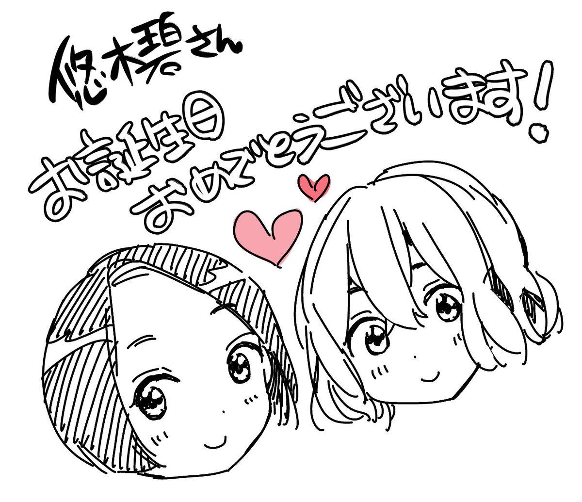 悠木碧さん誕生日おめでとう!最高の麻美を演じて頂いてます!!#悠木碧生誕祭2020