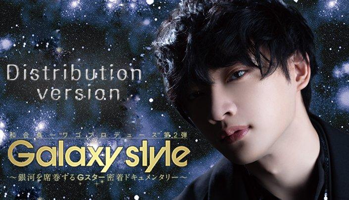 /【配信スタート!】#和合真一 #ワゴプロデュース 第2弾『Galaxy style』~銀河を席巻する