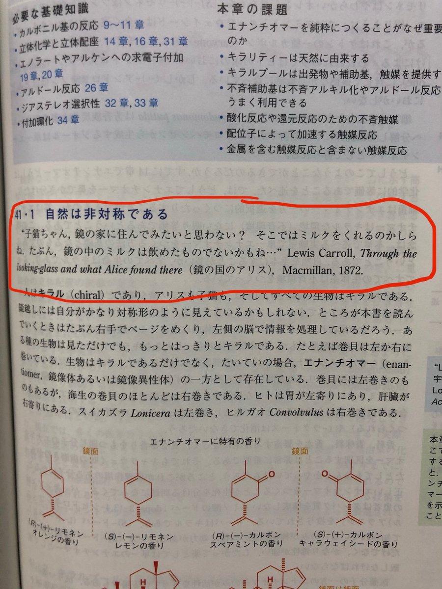ウォーレン 有機 化学