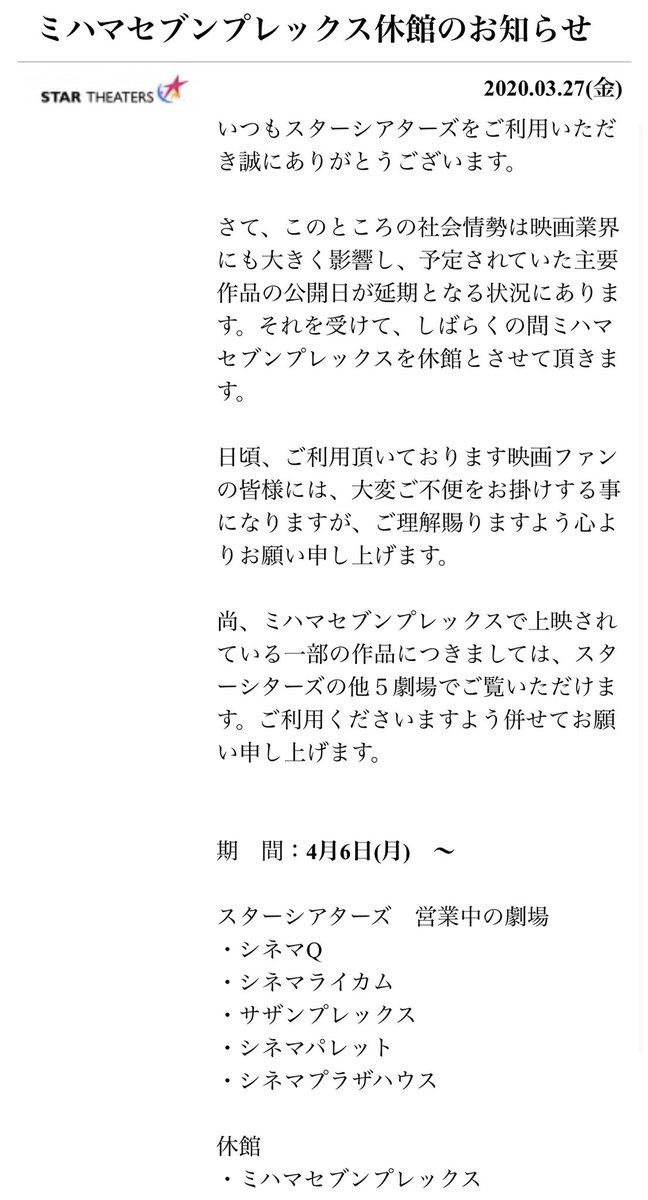 美浜 セブン プレックス 映画
