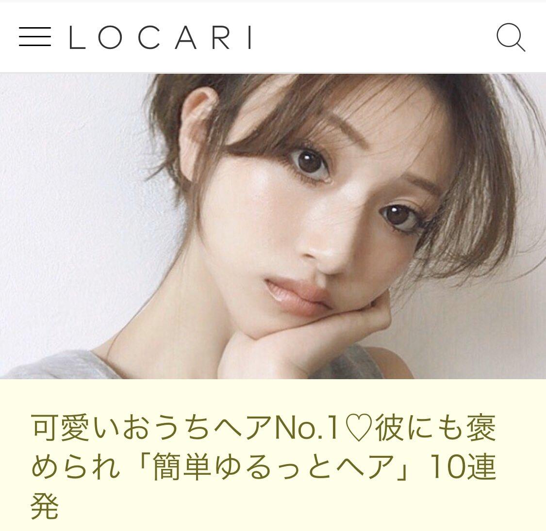 可愛いおうちヘアNo.1♡彼にも褒められ「簡単ゆるっとヘア」10連発  @locari_jpより#ロカリ #LOCARI #ピックアップ #お家ヘア#簡単ヘアアレンジ