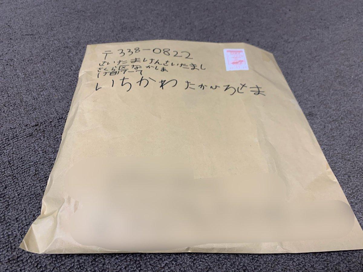 え、、、、何これ。。。こわい  #noriradi  #石川典行  #ギフト  #21時45分からの配信で開封しますpic.twitter.com/ZQBXaruYRZ