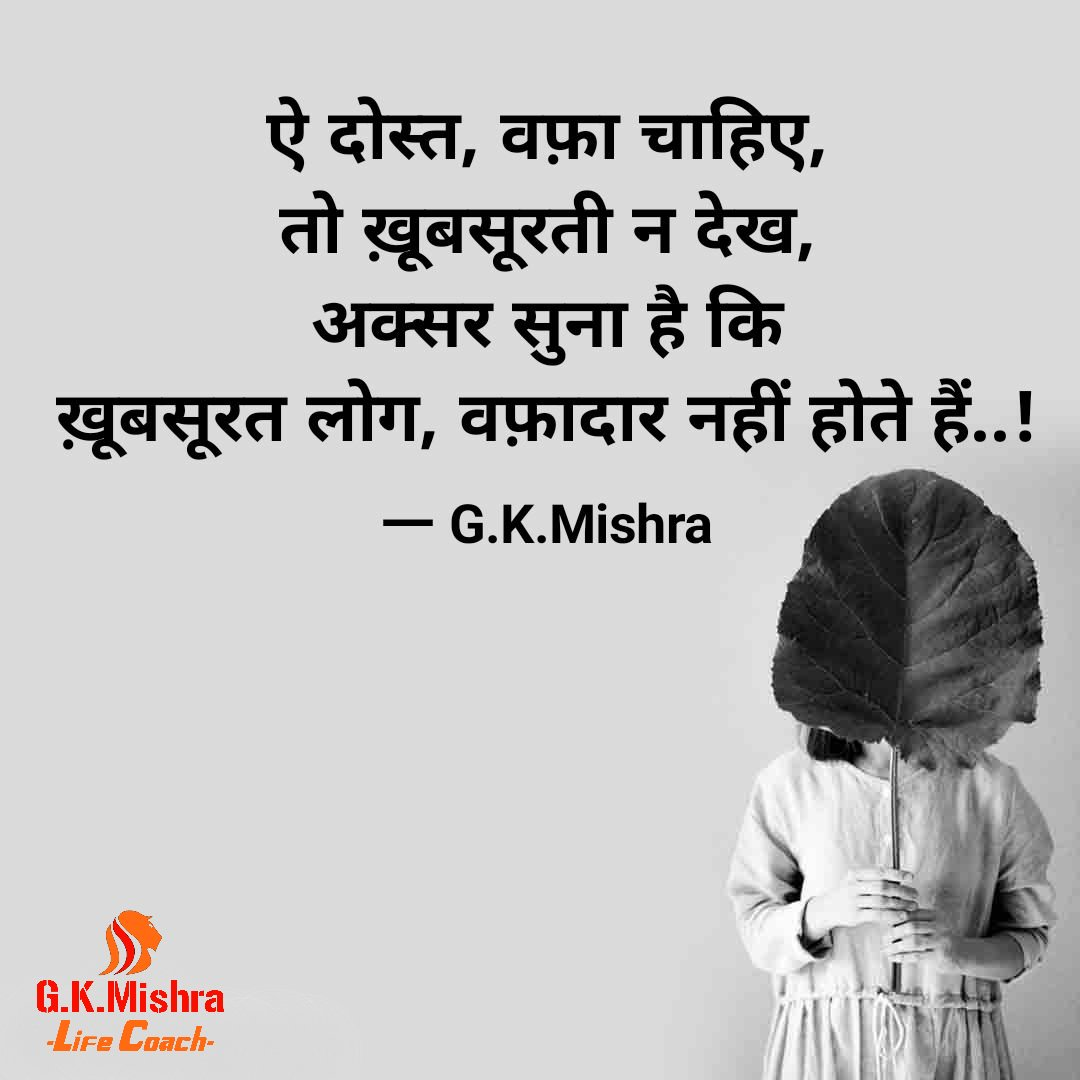 "We are here to Listen, Guide and Solve your Problems...!   समस्या आपकी, समाधान हमारे...!!  ""नेस्ट इंडिया"" है, तो न्याय है..!!!#GKMishra #NestIndia #Counsellor #Counselling #LifeCoach #NestIndiaHaiTohNyayHai #GK9825398250 #ConsultGKpic.twitter.com/2bguoltmiq"