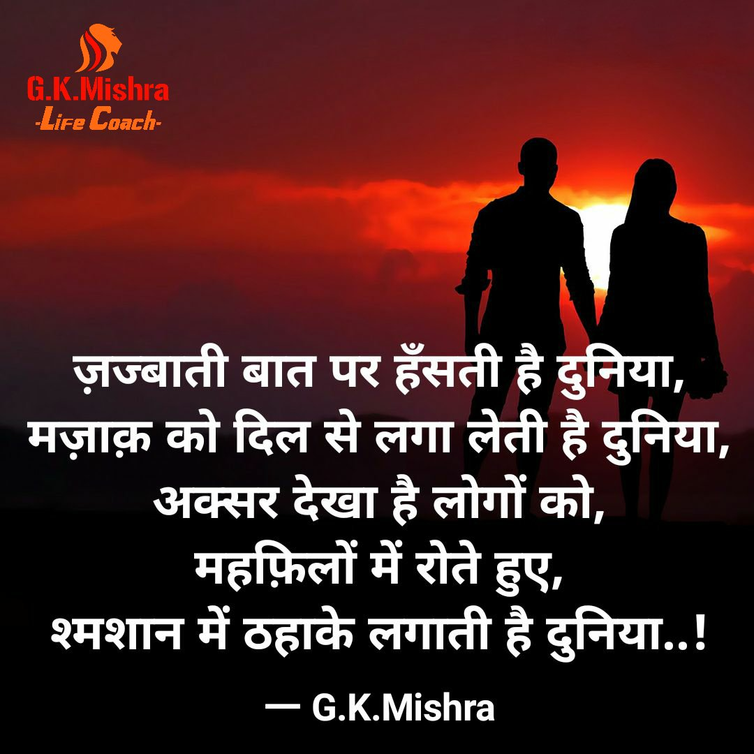 "We are here to Listen, Guide and Solve your Problems...!   समस्या आपकी, समाधान हमारे...!!  ""नेस्ट इंडिया"" है, तो न्याय है..!!!#GKMishra #NestIndia #Counsellor #Counselling #LifeCoach #NestIndiaHaiTohNyayHai #GK9825398250 #ConsultGKpic.twitter.com/99Cmmyj3k7"