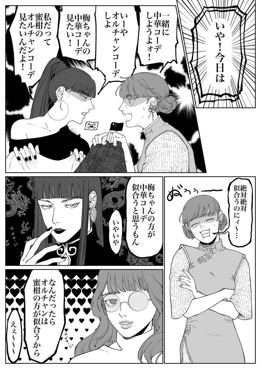 【創作】男にも女にもなれるカップル(3?)