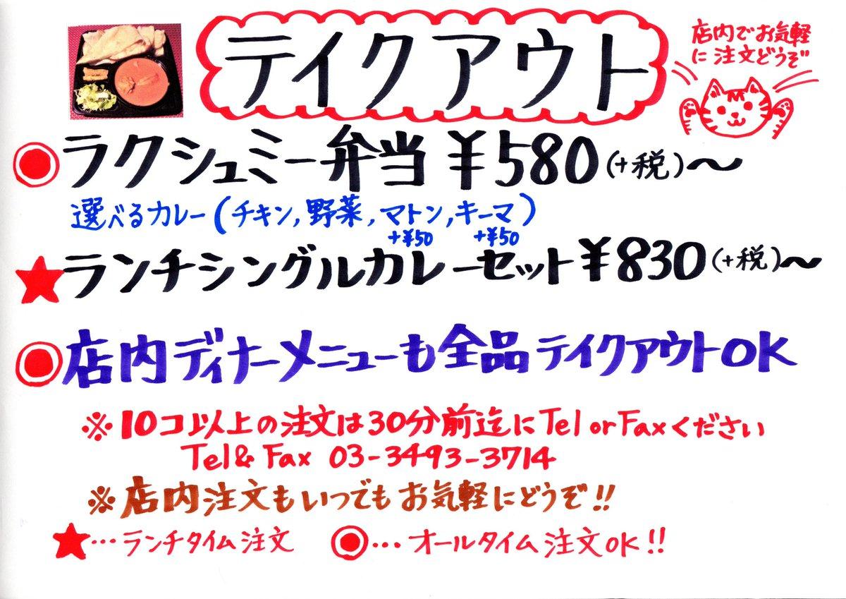 laxmi_meguro tweet image 1