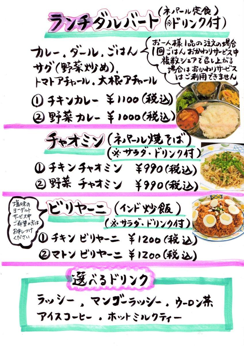 laxmi_meguro tweet image 2