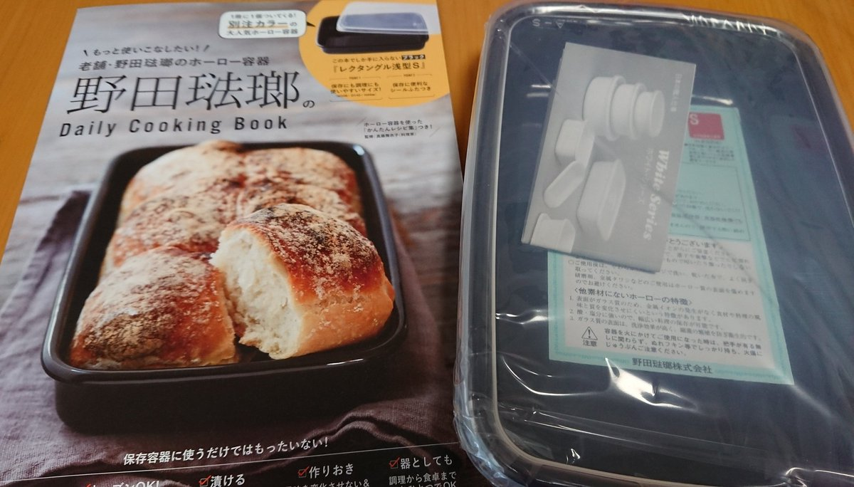 野田 琺瑯 ムック 本