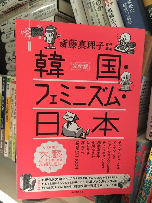 韓国 フェミニズム 日本