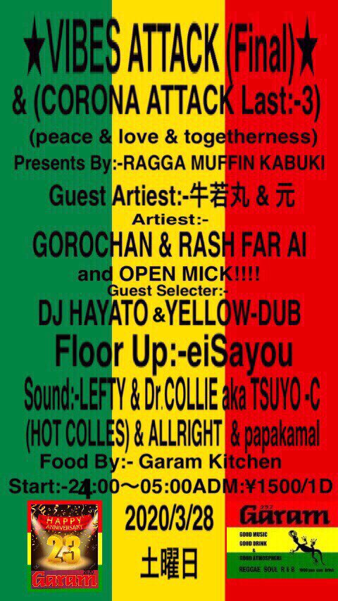 2020/3/28(sat) ★VIBES ATTACK (Final)★  & (CORONA ATTACK Last:-3) (peace & love & togetherness) Presents By:-RAGGA MUFFIN KABUKI Guest Artiest:牛若丸 & 元 Guest Selecter:-DJ HAYATO   YELLOW-DUB Floor Up:-eiSayou #DOMANNAKA #kabukicho  #新宿歌舞伎町ガラム  https://facebook.com/events/s/vibes-attack-garam-23rd-annive/2263899090570248/?ti=icl… pic.twitter.com/Xn2bLDaltn
