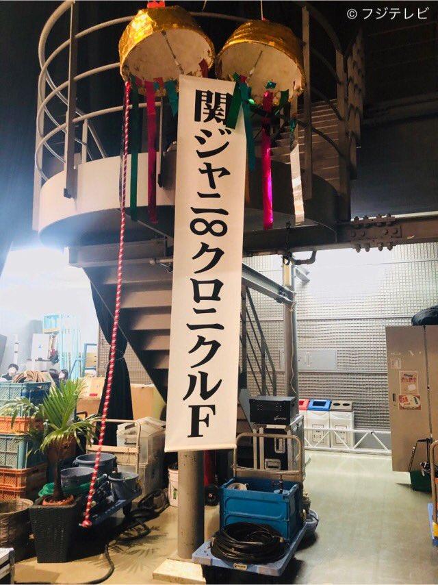 関 ジャニ クロニクル 2020