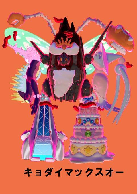 邪魔 キョダイマックス 【ポケモン剣盾】ダイマックス・キョダイマックスの仕様まとめ【ソード&シールド】