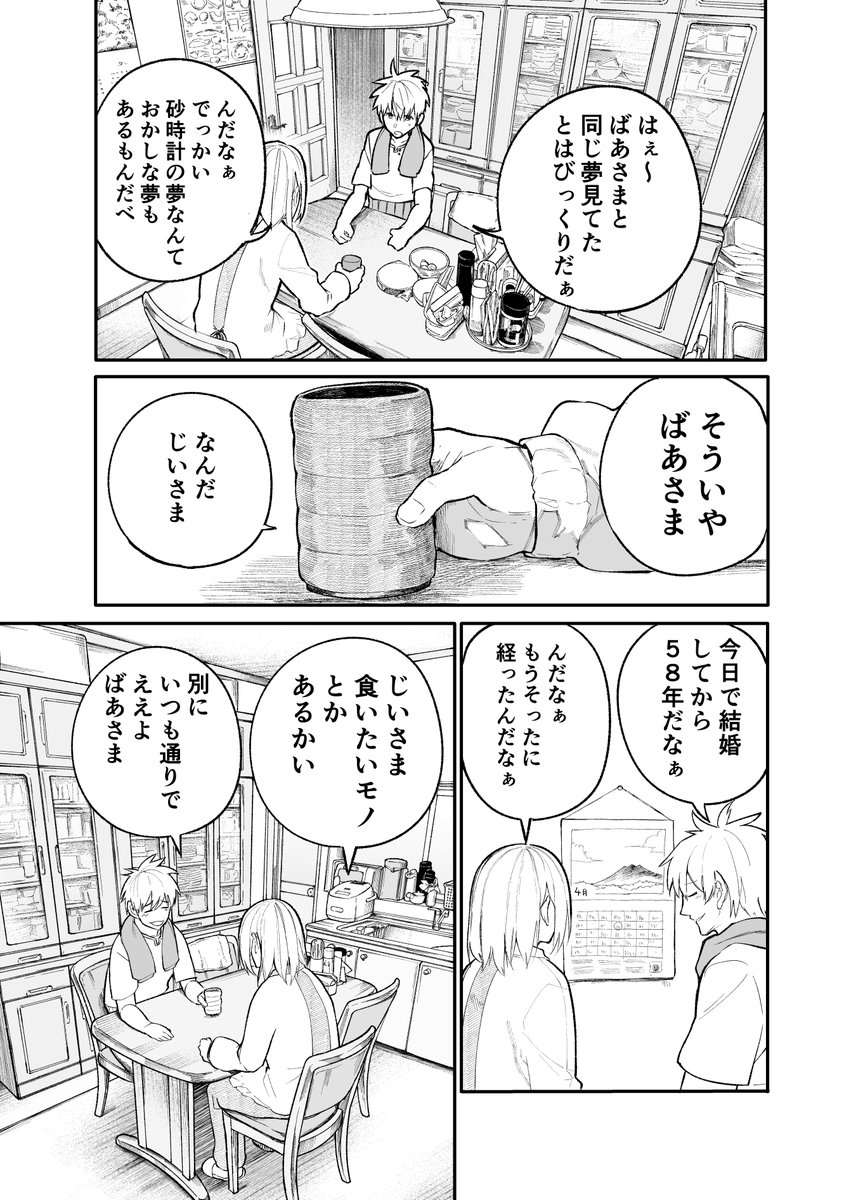 じいさんばあさん若返る【22】