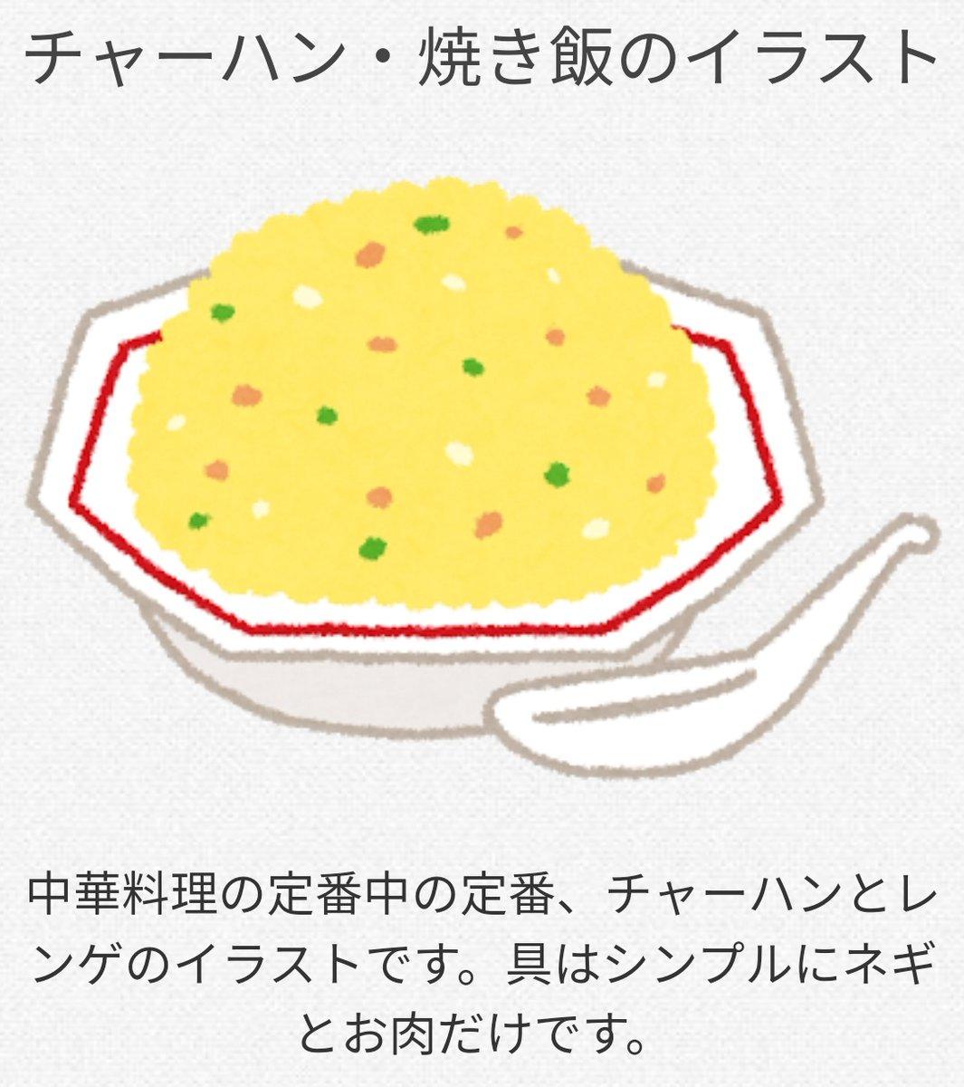 チャーハン・焼き飯のイラスト|いらすとや ネギ入りチャーハンというピンポイントな品なら
