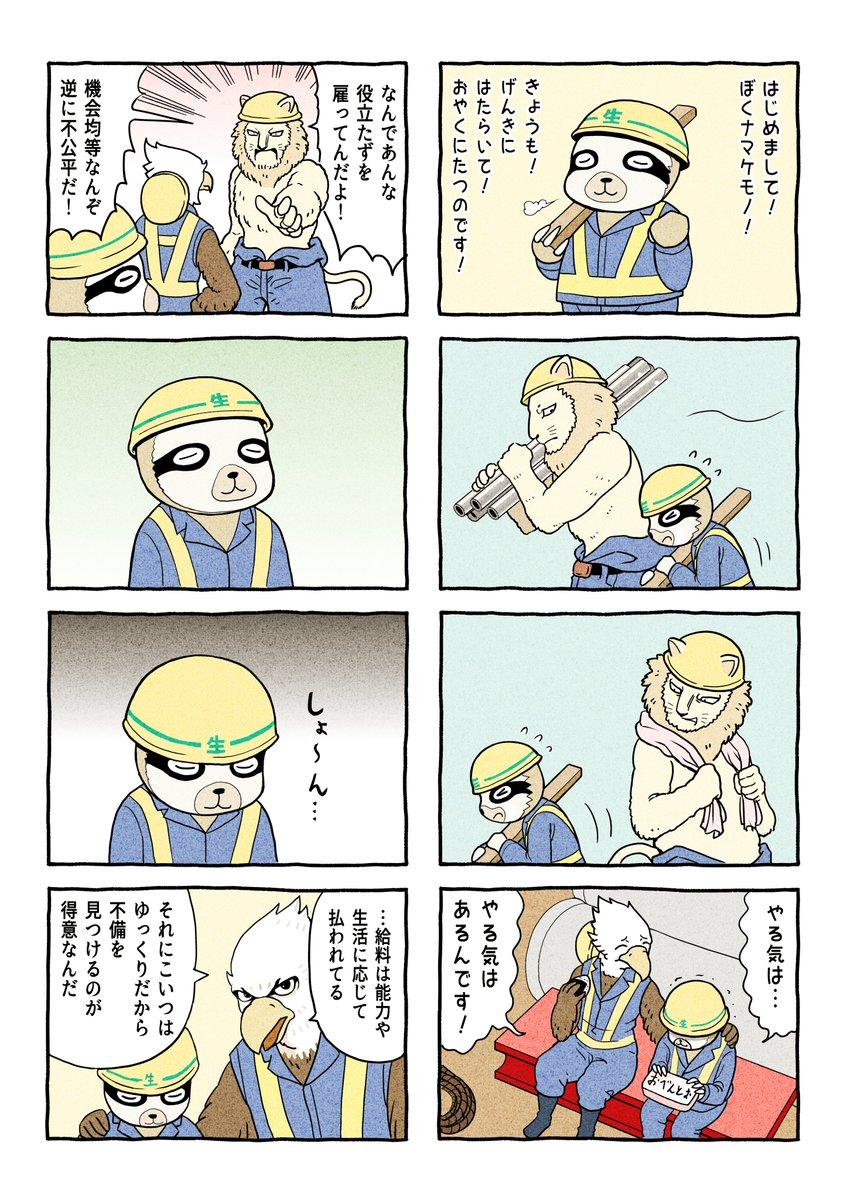 【漫画】ナマケモノ は なまけてない