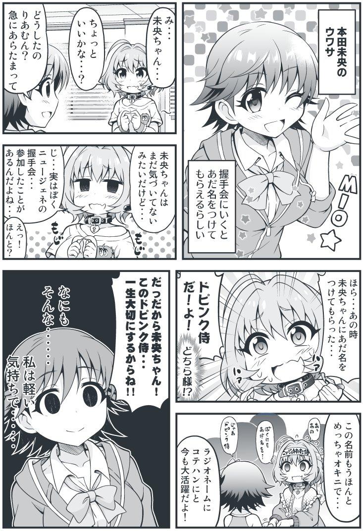 本田未央とドピンク侍
