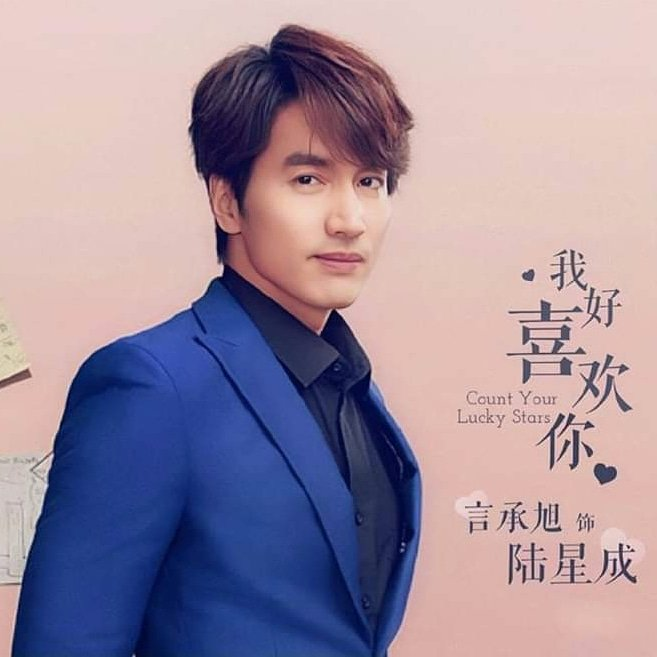 Jerry Yan dalam drama Count Your Lucky Stars