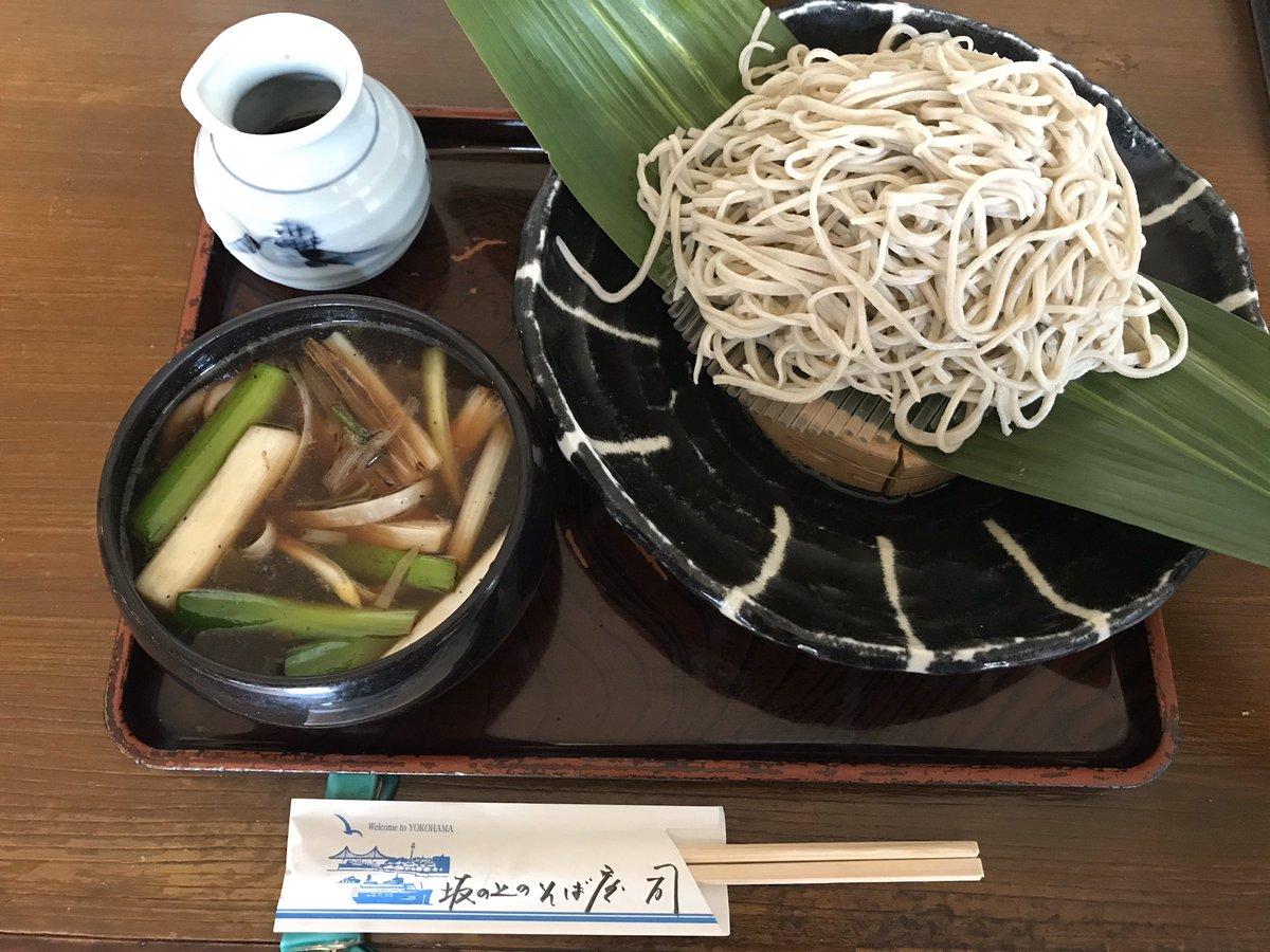今日のお昼ご飯は、牡蠣南蛮  生牡蠣も一緒にいただきます  #坂の上の蕎麦屋司 #牡蠣南蛮 #生牡蠣 pic.twitter.com/iT66mnZ0hY – at 坂の上のそば屋 司