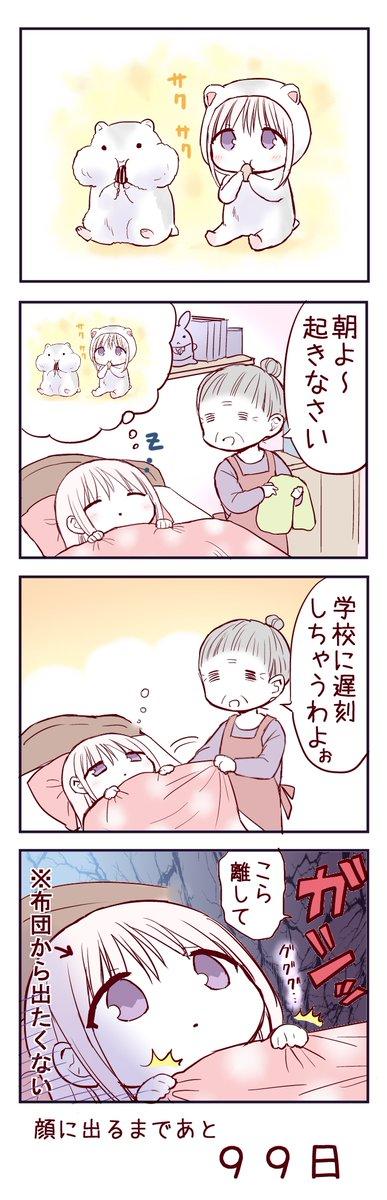 無表情な女の子が顔に出るまでの漫画 #顔に出ない柏田さんと顔に出る太田君