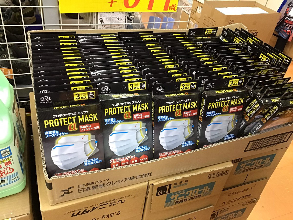 マスク アルファ プロテクト プロテクト マスク