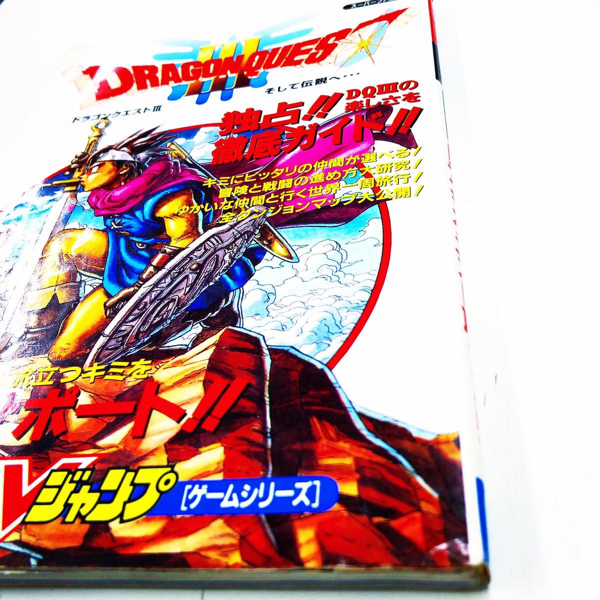 入荷案内です。イタミあります。スーパーファミコン版の攻略本です。「ドラゴンクエストⅢそして伝説へ… Vジャンプブックス」が入りました。攻略本のコーナーにあります。#攻略本 #guidebook #テレビゲーム #videogame #nintendo #任天堂 #ソニー #Sony #SEGA #セガ #Sapporo #札幌