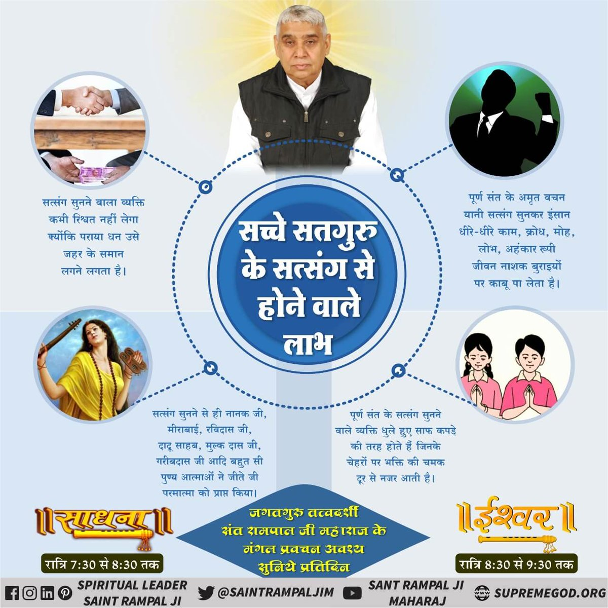 #GodMorningSaturday Satsang is the same which is according to the scriptures and is certified  Watch Sadhana  TV everyday from 7:30 am to 8:30 pm,  so everyone is requested to see satsang <br>http://pic.twitter.com/GLQRm7mQCG