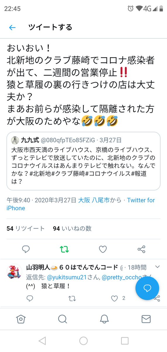 北 新地 クラブ 藤崎