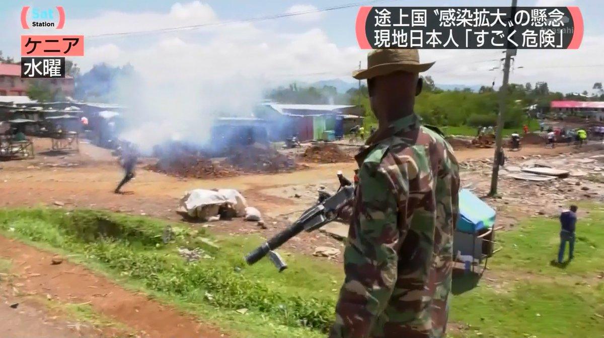 ケニア「人が集まるとコロナ感染が広がる・・・? せや、人が集まるところに催涙弾を打ち込んだろ!」