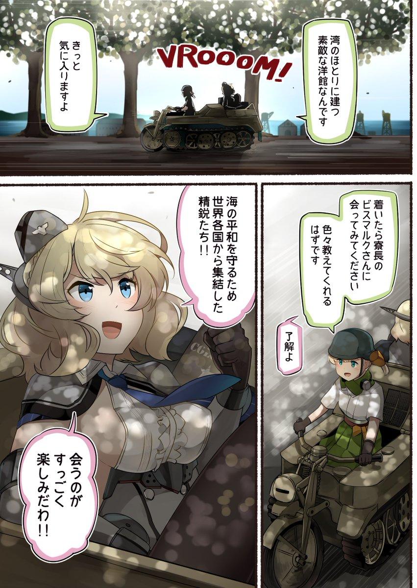 次の新刊はコロちゃんが海外艦寮にやってきたところからです。不穏な導入!
