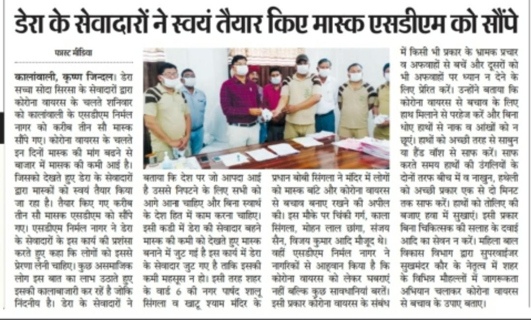 #DSSServesMankind  Dera Sacha sauda volunteers have been distributing free mask for protection from coronavirus. <br>http://pic.twitter.com/pzfT3Menw1