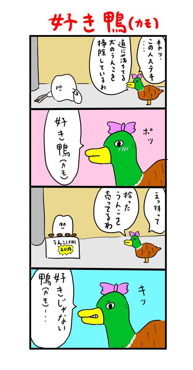 気移りしやすい鴨