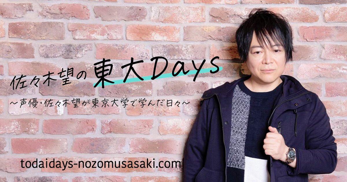 声優・佐々木望さんが東大法学部卒業!!凄すぎて理解が追いつかない!