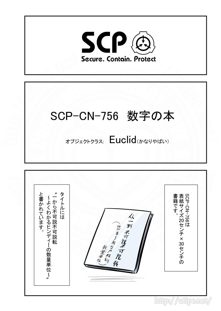 SCPがマイブームなのでざっくり漫画で紹介します。今回はSCP-CN-756。#SCPをざっくり紹介