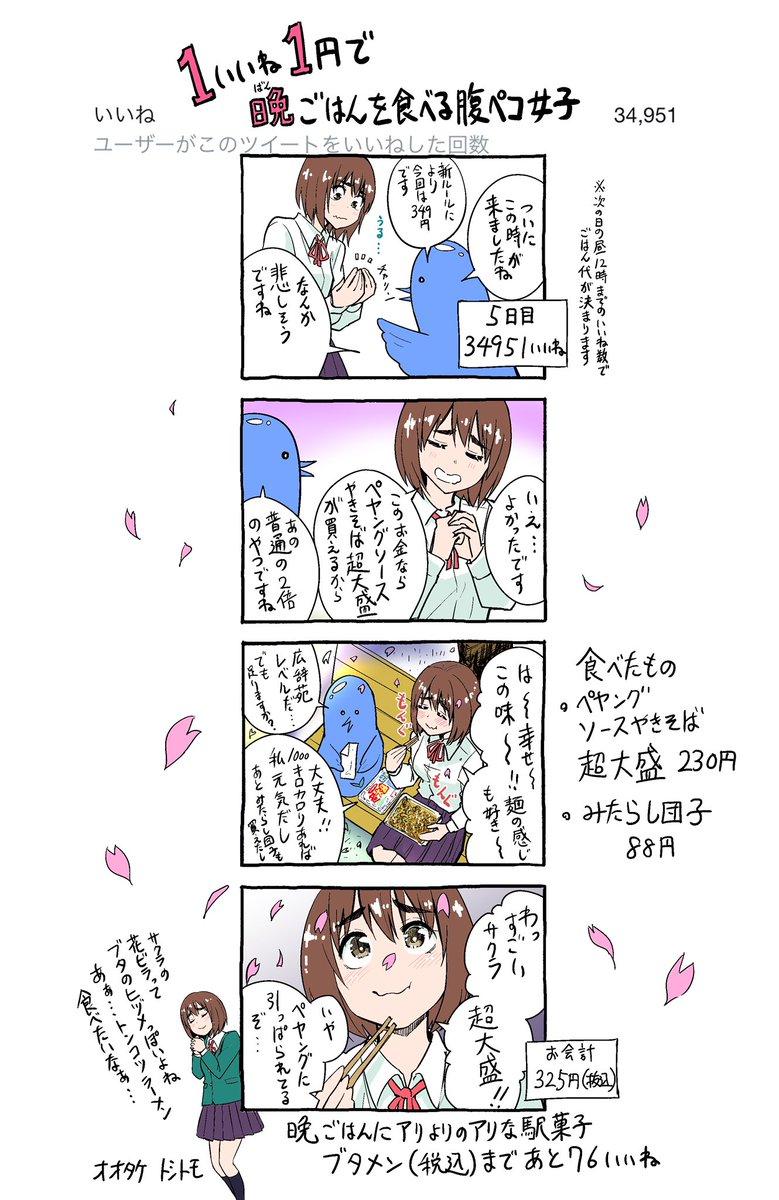 「1いいね1円で晩ごはんを食べる腹ペコ女子」5日目                    #1いいね1円腹ペコ女子 #もぐささん