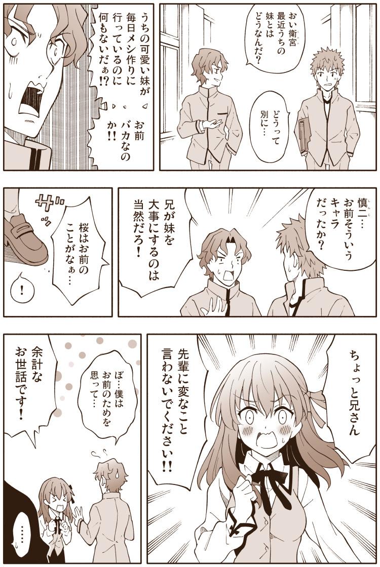 FateHF漫画「もしも慎二がシスコンだったら」HF延期してしまいましたが、こんな桜達が見たかったなと思いまして。