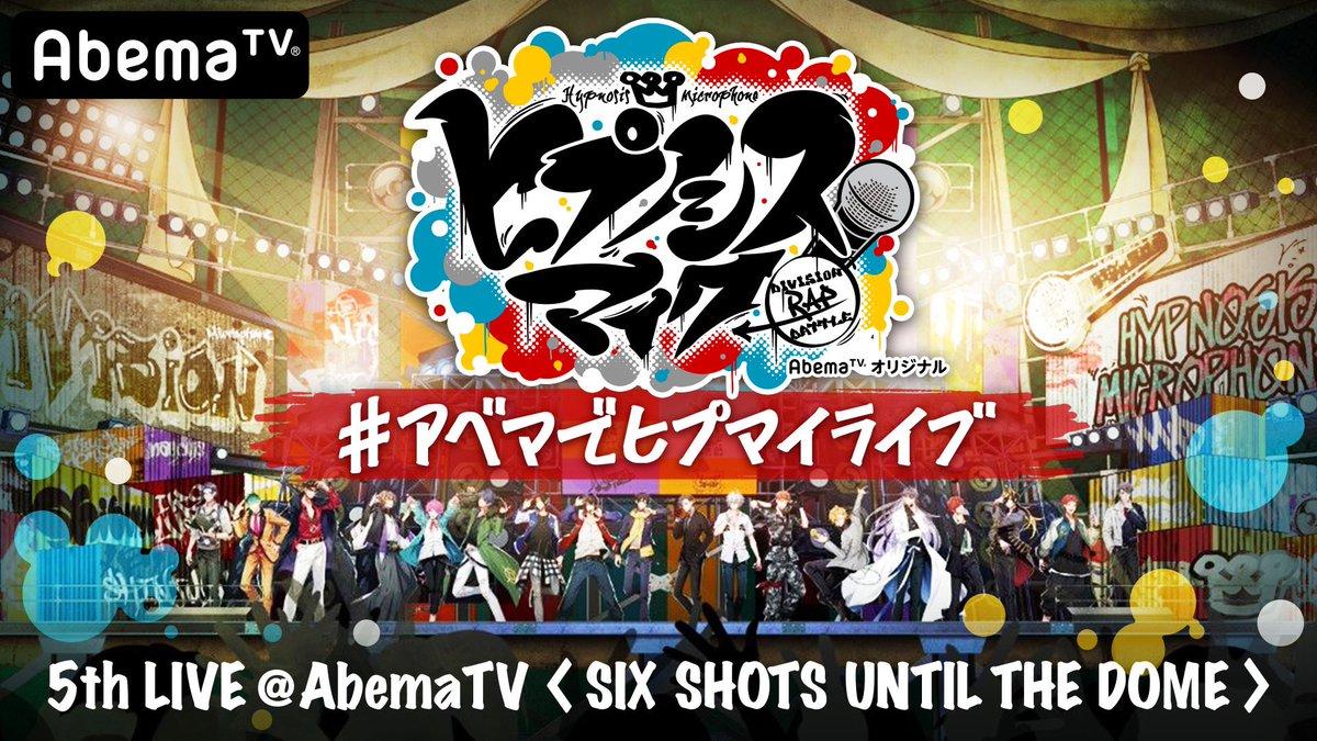 明日(3/29)夜7時〜は🙌『ヒプノシスマイク-Division Rap Battle-5th LIVE@サイタマ《SIX SHOTS TO THE DOME》』🔥🔥🔥🔥🔥🔥🔥📌AbemaビデオでMV公開中アプリで通知も可能🔛です✔️📌#アベマでヒプマイライブ @AbemaTV