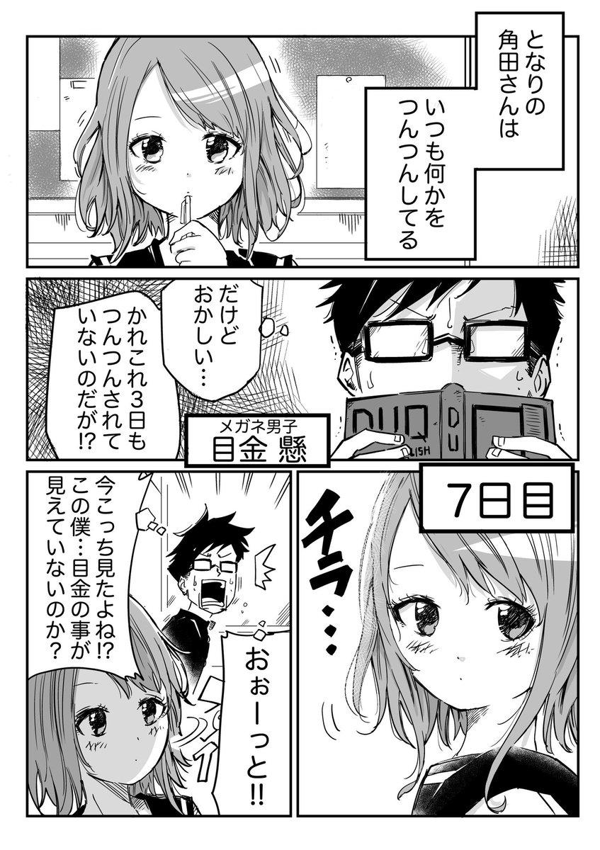 【創作漫画】100日後につんつんする女の子#つんつんシリーズ