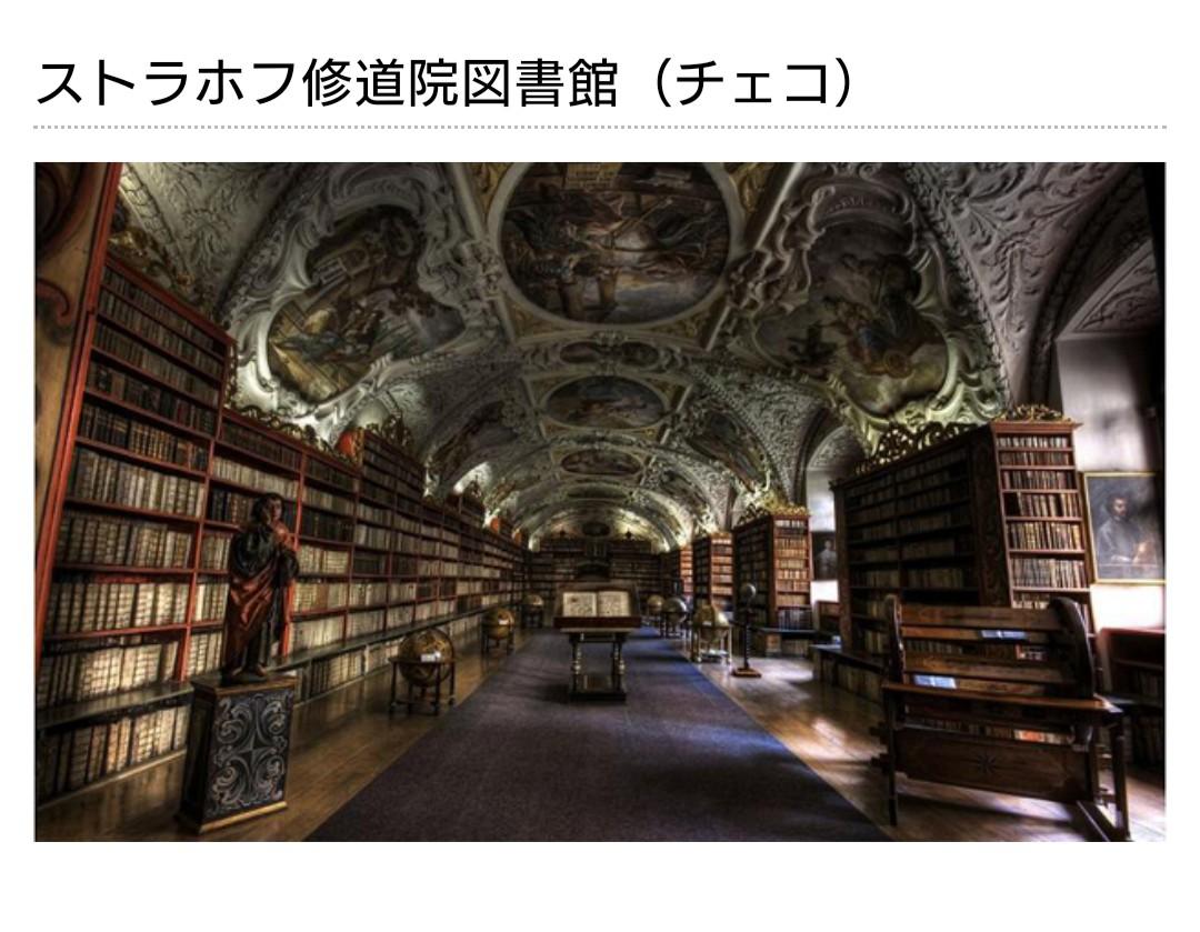 世界一受けたい授業でフィンランドの図書館やってたけど、フィンランド以外の国の図書館にも行ってみたいですここまで行ったら本当に芸術だよ……