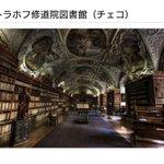 芸術性が高い?海外の図書館がカッコイイ!