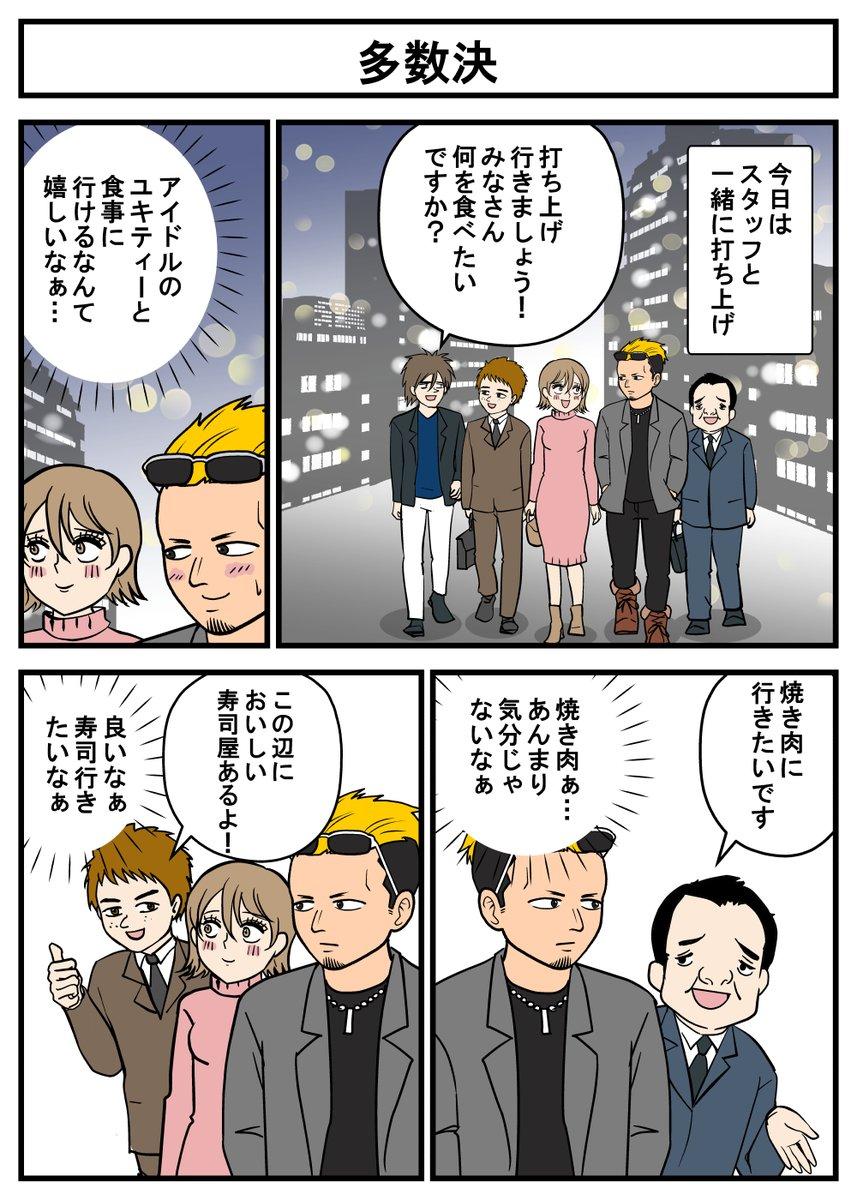漫画『自分らしく生きない』